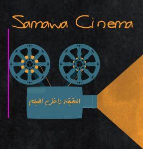 samawa_cinema_irak